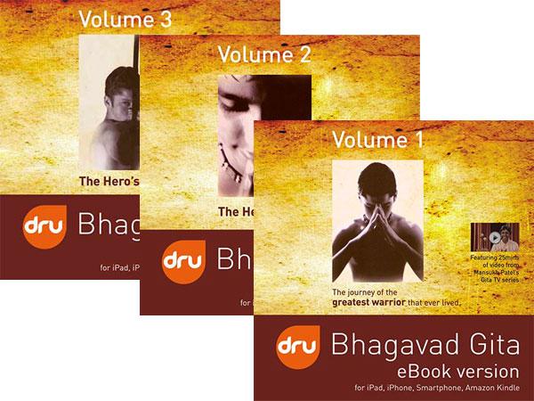 Dru Bhagavad Gita Bundle volumes 1 to 3